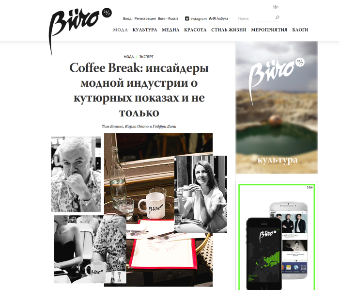 http://www.buro247.ru/fashion/expert/coffee-break-insaydery-modnoy-industrii-o-kutyurny.html